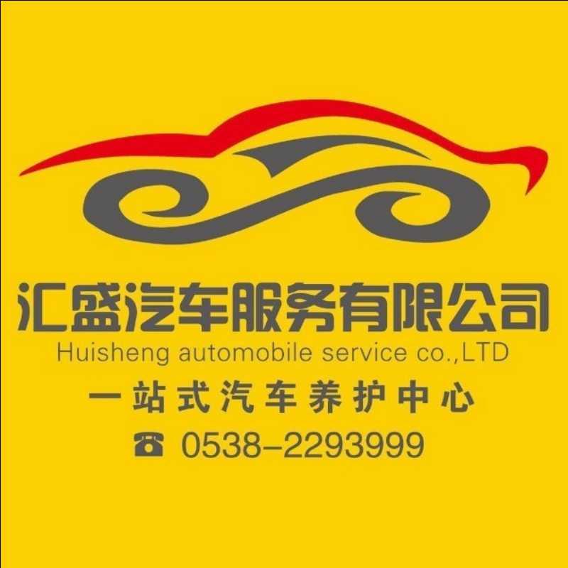 东平汇盛汽车服务有限公司