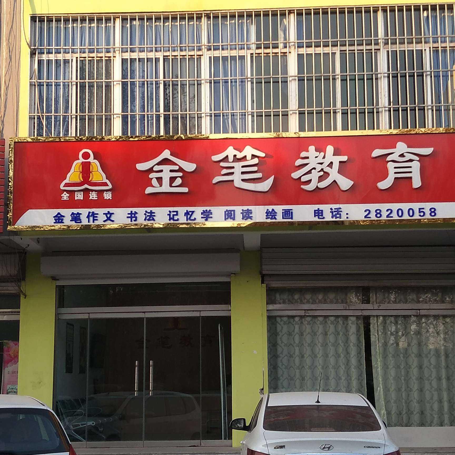 东平金榜教育培训学校有限公司