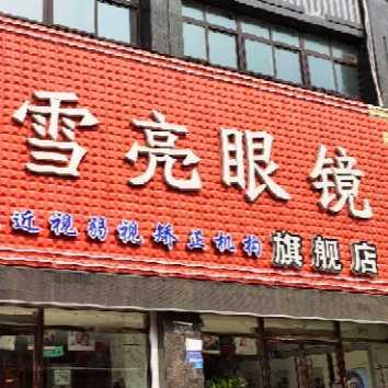 雪亮眼镜是一家有三十年历史的专业眼镜店。为广大顾客