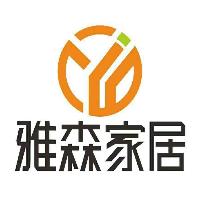 东平县雅森家居有限公司