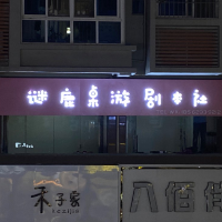 东平谜鹿休闲健身服务社