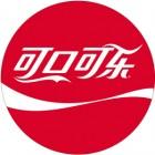 中粮可口可乐