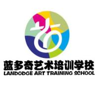 蓝多奇艺术培训学校(东平)有限公司