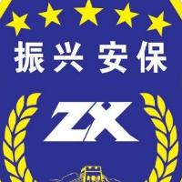 济南振兴保安服务有限公司东平分公司