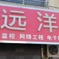 东平县远扬弱电工程中心