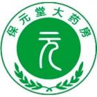 东平县保元堂医药连锁有限公司