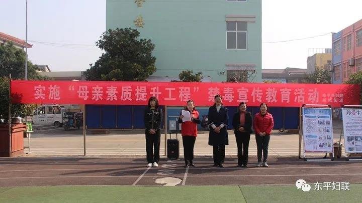 """东平县妇联开展""""母亲素质提升工程""""禁毒宣"""